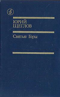 Юрий Щеглов Святые Горы