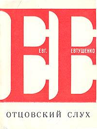 Евг. Евтушенко Отцовский слух стоимость