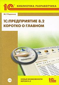 М. Г. Радченко. 1С:Предприятие 8.2. Коротко о главном. Новые возможности версии 8.2 (+ CD-ROM)