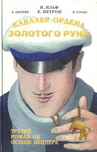 цена И. Ильф, Е. Петров, А. Акопян, В. Гурин Кавалер ордена Золотого Руна