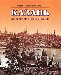 Ренат Бикбулатов Казань. Знаменитые люди. Книга 1