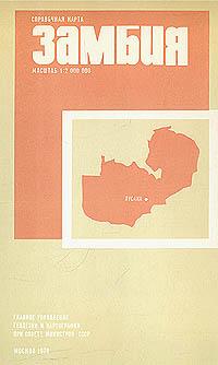 Замбия. Справочная карта замбия справочная карта