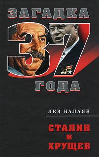 Лев Балаян Сталин и Хрущев балаян лев ашотович вернуть сталина