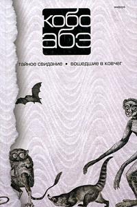 Кобо Абэ Кобо Абэ. Собрание сочинений в 4 томах. Том 3. Тайное свидание. Вошедшие в ковчег
