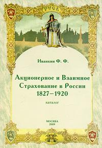 Акционерное и Взаимное Страхование в России 1827-1920 Издание, посвященное страховым...