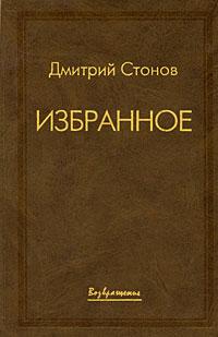 Дмитрий Стонов Дмитрий Стонов. Избранное