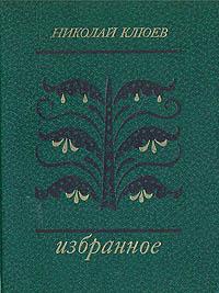 Николай Клюев Николай Клюев. Избранное цена