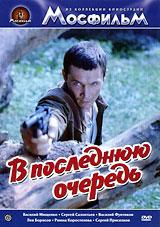 В последнюю очередь василий мищенко боровской лучшее конечно впереди