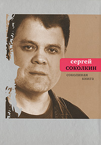 Фото - Сергей Соколкин Соколиная книга сергей соколкин соколиная книга
