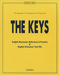 цена на Т. Ю. Дроздова, А. И. Берестова, Н. А. Курочкина The Keys: English Grammar: Reference & Practice & English Grammar: Test File