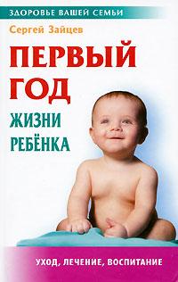 Сергей Зайцев Первый год жизни ребенка