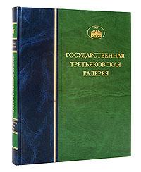 Государственная Третьяковская галерея. Скульптура XVIII-XIX веков. Том 1