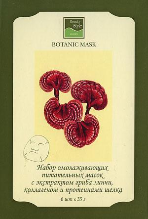 Beauty StyleМаска для лица питательная с грибом линчи .