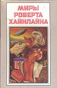 Роберт Хайнлайн Миры Роберта Хайнлайна. Книга 1