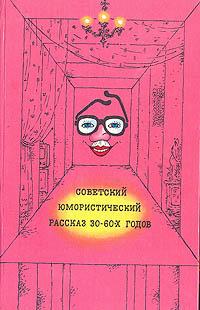 Михаил Зощенко,Василий Шукшин,Леонид Ленч Советский юмористический рассказ 30 - 60-х годов