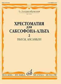 цена на Хрестоматия для саксофона-альта. 1-3 годы обучения. Пьесы, ансамбли. Часть 2