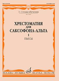 цена на Хрестоматия для саксофона-альта. 1-3 годы обучения. Пьесы. Часть 1