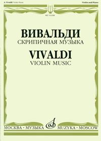 цены на Антонио Вивальди Вивальди. Скрипичная музыка  в интернет-магазинах