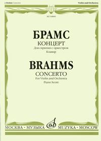 Иоганнес Брамс Брамс. Концерт. Для скрипки с оркестром. Клавир р шуман шуман концерт для виолончели с оркестром клавир