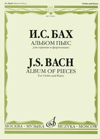 И. С. Бах И. С. Бах. Альбом пьес для скрипки и фортепиано цена