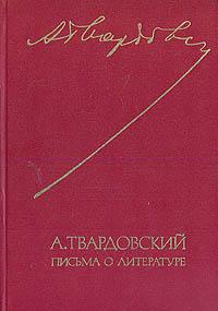 А. Твардовский Письма о литературе