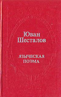 Юван Шесталов Языческая поэма юван шесталов синий ветер каслания
