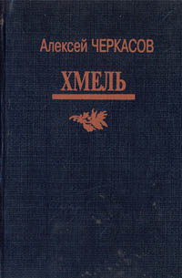 Алексей Черкасов Хмель хмель