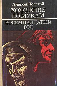 Алексей Толстой Хождение по мукам. В трех книгах. Книга 2. Восемнадцатый год