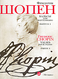 Фридерик Шопен Фридерик Шопен. Вальсы для фортепиано. Выпуск 1 фридерик шопен в большом зале консерватории