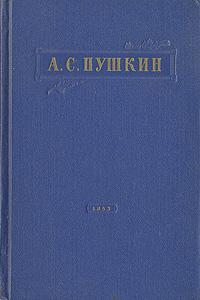 А. С. Пушкин А. С. Пушкин. Избранное