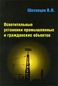 В. П. Шеховцов Осветительные установки промышленных и гражданских объектов