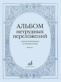 Альбом нетрудных переложений. Для фортепиано в четыре руки. Выпуск 1 сборник статей россия в xviii столетии выпуск 1