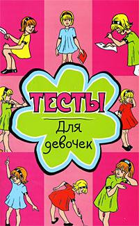Тесты для девочек. Н. А. Теленкова