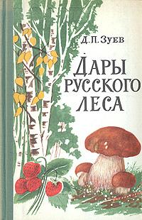 Д. П. Зуев Дары русского леса