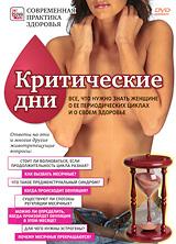Критические дни: все, что нужно знать женщине о ее периодических циклах лекарство чтобы вызвать месячные