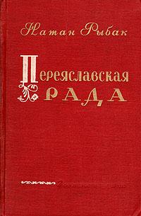 Натан Рыбак Переяславская рада