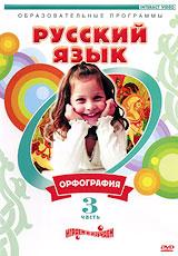 Русский язык: Орфография. Часть 3