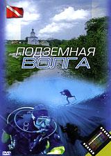 Подземная Волга