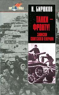 Н. Бирюков Танки-фронту! Записки советского генерала