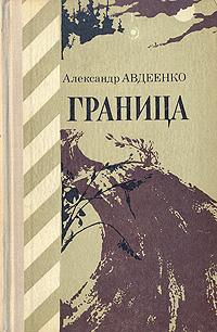Александр Авдеенко Граница