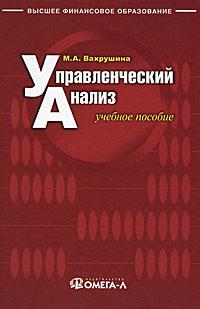 М. А. Вахрушина Управленческий анализ