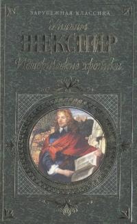Уильям Шекспир Уильям Шекспир. Исторические хроники уильям шекспир henri v