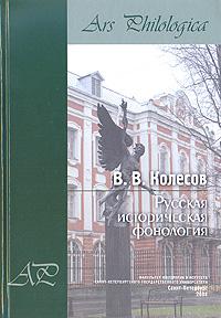 В. В. Колесов Русская историческая фонология