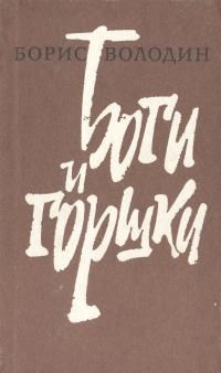 горшки Борис Володин Боги и горшки