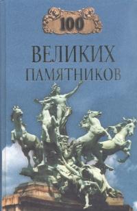 Дмитрий Самин 100 великих памятников