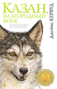 Джеймс Кервуд Казан, благородный волк