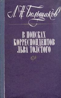 Л. Н. Большаков В поисках корреспондентов Льва Толстого
