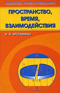 В. В. Бронфман Пространство, время, взаимодействия