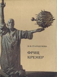 В. В. Стародубова Фриц Кремер кремер gastrorag liss 2310 баллончики для кремера 10шт
