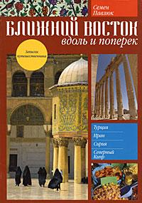 Семен Павлюк Ближний Восток: Вдоль и поперек